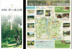 公園パンフレット