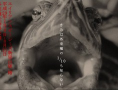 【終了】外来種企画展「ヱイリアンスピーシーズ新里山版:緒」