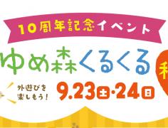 【終了しました】10周年記念★ゆめ森くるくる秋