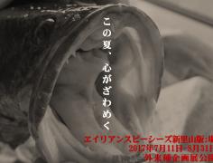 ヱイリアンスピーシーズ新里山版:場