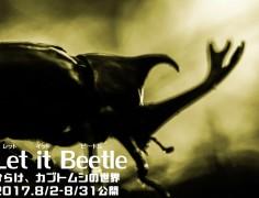 【終了】Let it Beatle~ひらけ、カブトムシの世界~
