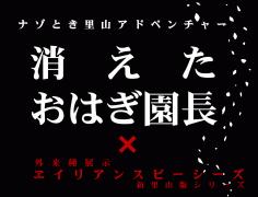 【終了】「消えたおはぎ園長」ナゾとき里山アドベンチャー