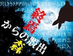 【終了】リアル謎解きイベント☽終焉の森からの脱出☽