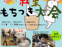 【終了】紅葉もちつき大会~新米おめでとう!~