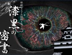 体験型謎解きゲーム「漆黒の密書」