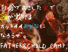 【終了】FATHER&CHILD CAMP