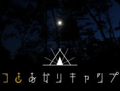 【終了】月あかりキャンプ