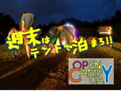 【終了】OPEN CAMP DAY 2020