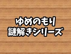 歴代謎解きシリーズ紹介