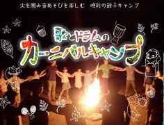 歌とドラムのカーニバルキャンプ【親子キャンプ】