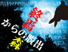 【終了】リアル謎解きゲーム「終焉の森からの脱出~2019秋・再公演~」