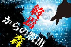 リアル謎解きゲーム「終焉の森からの脱出~2019秋・再公演~」