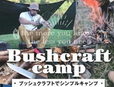 さと*くら【ブッシュクラフトでシンプルキャンプ】