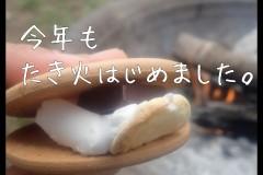 秋のたき火縁日&足湯
