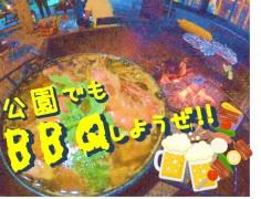 【終了】OPEN BBQ2020
