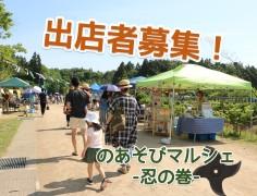 出店者募集!「のあそびマルシェー忍の巻ー」(4/5まで)