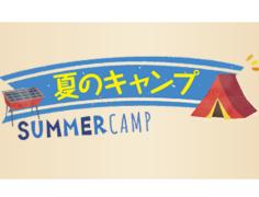 夏のキャンプ 一覧