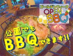 【GW版】OPEN BBQ