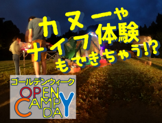 【中止】[GW版] OPEN CAMP DAY