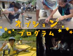 【GWキャンプ参加者限定】オプションプログラム