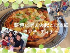 【終了】窯焼ピザ体験 ランチ&ディナー(夜は宝探し付き)