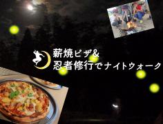 【中止】窯焼ピザと忍者修行でナイトウォーク ~光るお宝を探せ!の巻~