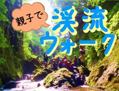 親子で挑戦!夏休みひんやり渓流ウォ-ク