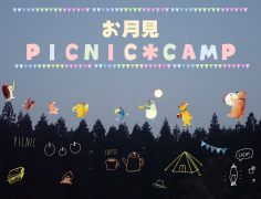 【終了】お月見PICNIC*CAMP