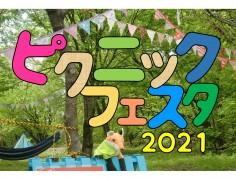 【終了】ピクニック*フェスタ2021