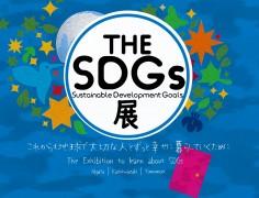 THE SDGs展~これからも地球で大切な人とずっと幸せに暮らしていくために~