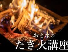 【終了】おとなの焚火講座