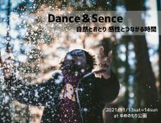 Dance&Sence ~自然と踊り 感性とつながる時間~